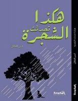 تحميل كتاب هكذا تحدثت الشجرة pdf – أنس العاقل