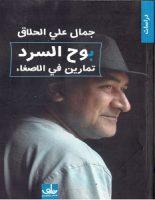 تحميل كتاب بوح السرد تمارين في الاصغاء pdf – جمال علي الحلاق