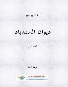 تحميل كتاب ديوان السندباد pdf – أحمد بوزفور