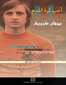 كتاب يوهان كرويف pdf