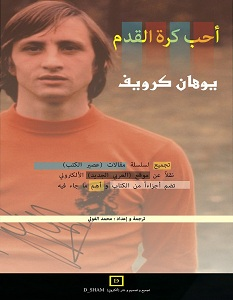 تحميل كتاب أحب كرة القدم pdf – يوهان كرويف