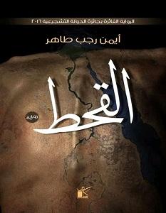 تحميل رواية القحط pdf – أيمن رجب طاهر