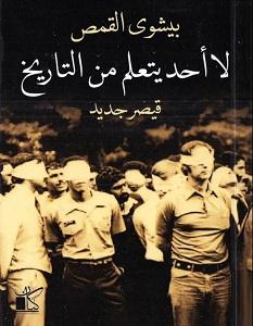 تحميل كتاب لا أحد يتعلم من التاريخ قيصر جديد pdf – بيشوي القمص