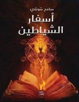 تحميل رواية أسفار الشياطين pdf – سامح شوقي