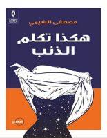 تحميل رواية هكذا تكلم الذئب pdf – مصطفى الشيمي