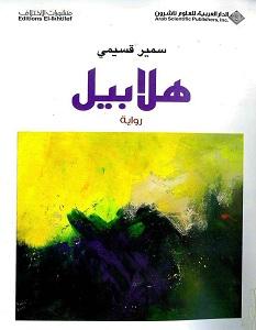 تحميل رواية هلابيل pdf – سمير قسيمي
