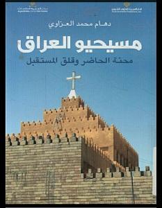 تحميل كتاب مسيحيو العراق pdf – دهام محمد العزاوي