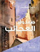تحميل كتاب صندوق العجائب pdf – أحمد الصفريوي