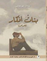 تحميل كتاب بنات أفكار pdf – عادل عرجاني
