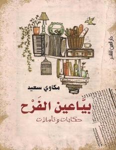 تحميل كتاب بياعين الفرح pdf – مكاوي سعيد