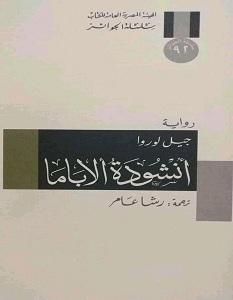 تحميل رواية أنشودة ألاباما pdf – جيل لوروا