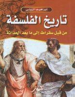 تحميل كتاب تاريخ الفلسفة pdf – إبراهيم الزيني