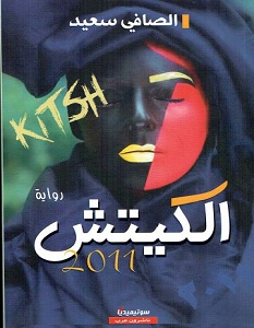تحميل رواية الكيتش 2011 pdf – الصافي سعيد