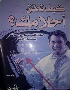 تحميل كتاب كيف تحقق أحلامك pdf – صابر محمود