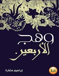 تحميل كتاب وهج الأربعين pdf – إبراهيم مشارة