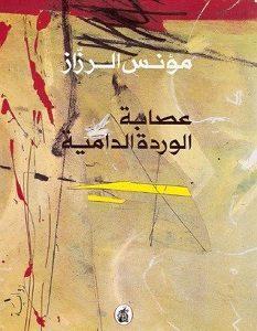 تحميل رواية عصابة الوردة الدامية pdf – مؤنس الرزاز
