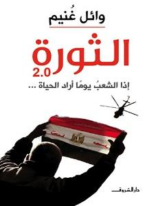 تحميل كتاب الثورة 2.0 pdf – وائل غنيم