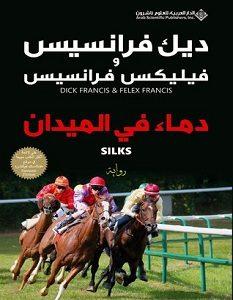 تحميل رواية دماء فى الميدان pdf – ديك وفيليكس فرانسيس