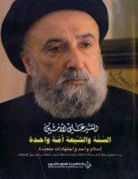 تحميل كتاب السنة والشيعة أمة واحدة pdf – علي الأمين