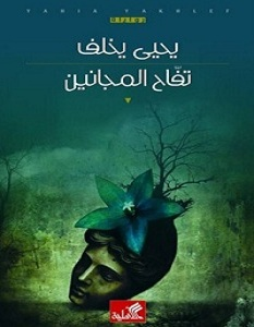 تحميل رواية تفاح المجانين pdf – يحيى يخلف