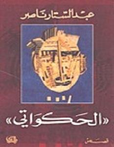 تحميل كتاب الحكواتي pdf – عبد الستار ناصر