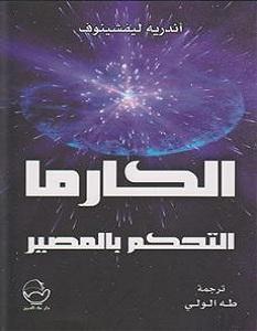 تحميل كتاب الكارما التحكم بالمصير pdf – أندريه ليفشينوف