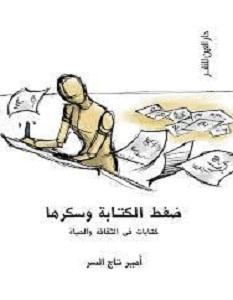 تحميل كتاب ضغط الكتابة وسكرها pdf – أمير تاج السر