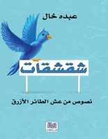 تحميل كتاب شقشقات pdf – عبده خال