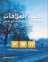تحميل كتاب صحة العلاقات pdf – أوسم وصفي