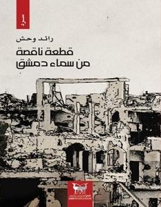 تحميل رواية قطعة ناقصة من سماء دمشق pdf – رائد وحش