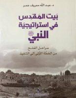 تحميل كتاب بيت المقدس في استراتيجية النبي pdf – عبد الله معروف عمر