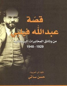 تحميل كتاب قصة عبد الله فيلبي من وثائق المخابرات البريطانية 1929 - 1948 pdf – ترجمة حسن ساتي