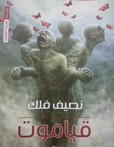 تحميل رواية قياموت pdf – نصيف فلك