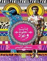 تحميل رواية بنت حلوة وعود pdf – مصطفى الشيمي