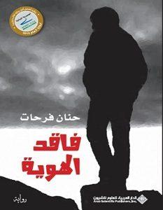تحميل رواية فاقد الهوية pdf – حنان فرحات