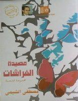 تحميل رواية مصيدة الفراشات pdf – مصطفى الشيمي
