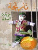 تحميل رواية نارنجة pdf – جوخة الحارثي