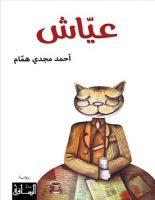 تحميل رواية عياش pdf – أحمد مجدي همام