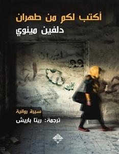 تحميل كتاب أكتب لكم من طهران pdf – دلفين مينوي