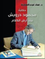تحميل كتاب حكاية محمود درويش في أرض الكلام pdf – عماد عبده الطراونة