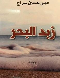 تحميل رواية زبد البحر pdf – عمر حسين سراج