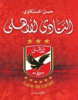 تحميل كتاب النادى الأهلي: قلعة للبطولة والوطنية pdf – حسن المستكاوي