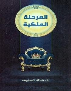 تحميل كتاب المرحلة الملكية pdf – خالد المنيف