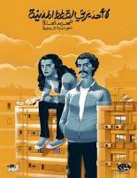 تحميل رواية لا أحد يرثي لقطط المدينة pdf – محمد الحاج