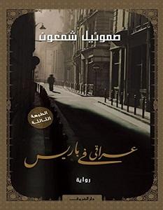 تحميل رواية عراقي في باريس pdf – صموئيل شمعون