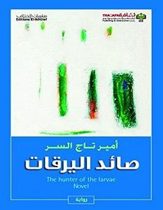 تحميل رواية صائد اليرقات pdf – أمير تاج السر