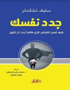 كتاب ١٠٠ طريقة لتحفيز نفسك pdf