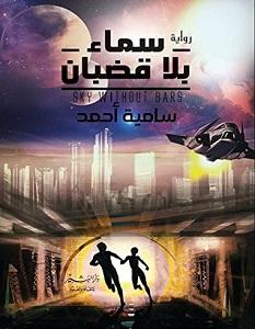 تحميل رواية سماء بلا قضبان pdf – سامية أحمد