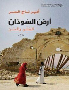 تحميل رواية أرض السودان.. الحلو والمر pdf – أمير تاج السر