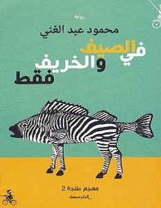 تحميل رواية في الصيف والخريف فقط pdf – محمود عبد الغني